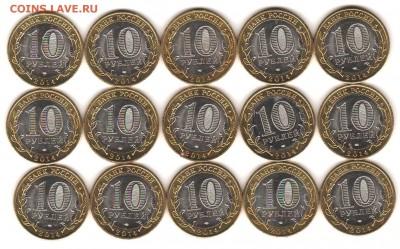 Челябинская - 15 шт до 15.11.17 с 200 руб - 008