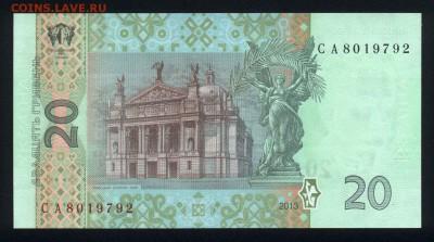 Украина 20 гривен 2013 unc 16.11.17 22:00 мск - 1