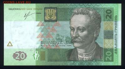 Украина 20 гривен 2013 unc 16.11.17 22:00 мск - 2