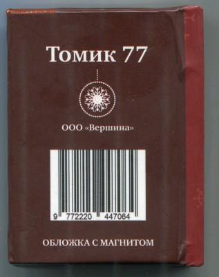 Магниты  на холодильник до 14-11-2017 до 22-00 по Москве - img777