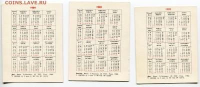 Карманные календарики до 14-11-2017 до 22-00 по Москве - Собаки Р