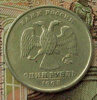 1 рубль 1998- ш. кант. до 15.11. в 22-00. - 016.JPG