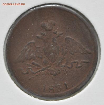 1 копейка 1831 до 15.11.17 - _DSC8144.JPG