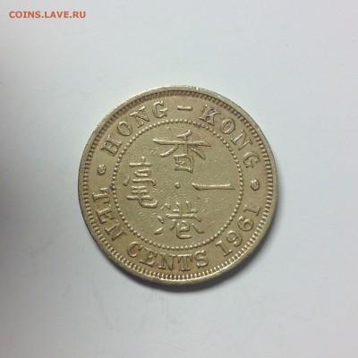 ГОНГ-КОНГ 10 ЦЕНТОВ 1961г. - 3 (16)