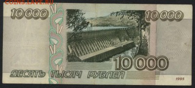 10000 рублей 1995 года.№ 1150000!до 22-00 мск 12.11.17 г. - 10000р 1995 АЧ 1150000 р