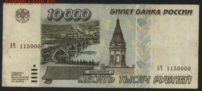 10000 рублей 1995 года.№ 1150000!до 22-00 мск 12.11.17 г. - 10000р 1995 АЧ 1150000 а