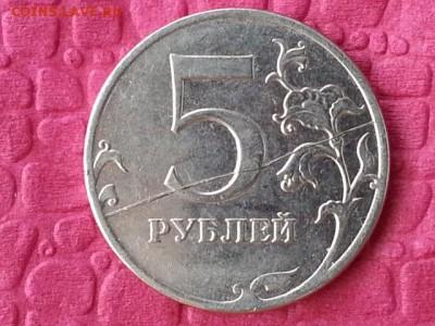 5 рублей 2011 г. полный раскол реверса. до 16.11.17 - 20171103_090956