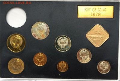 Годовой набор 1979 без рубля окончание 16.11.2017 22:00 - IMG_5620.JPG