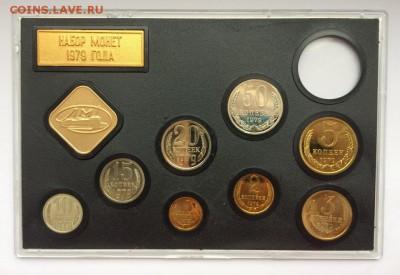 Годовой набор 1979 без рубля окончание 16.11.2017 22:00 - IMG_5616.JPG