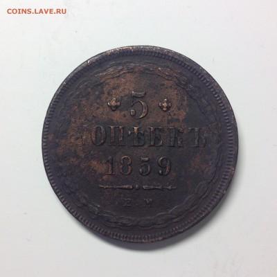 5 КОПЕЕК 1859г.( герб старый) - 1 (4)
