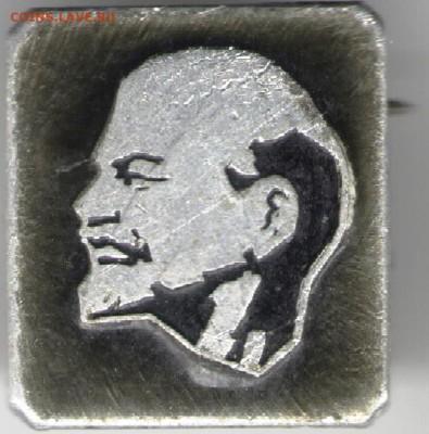 Знак. Ленин до 17.11.17 г. в 23.00 - сканы 021