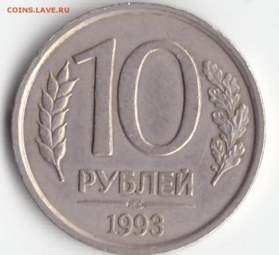 10 рублей 1993 лмд не магнитная до 16 ноября 2017 22-00 - IMG_0001