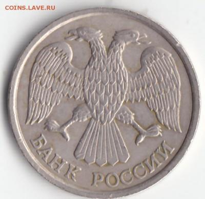 10 рублей 1993 лмд не магнитная до 16 ноября 2017 22-00 - IMG
