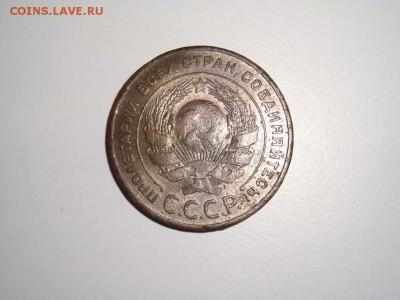 5 копеек 1924 года - DSC02876.JPG