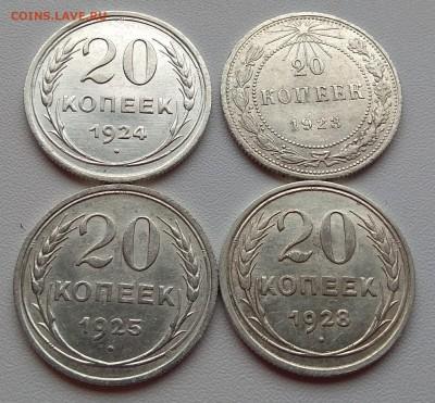 20 копеек 1923,24,25,28г до 16.11.17г в 22:00 - IMG_20171112_125053