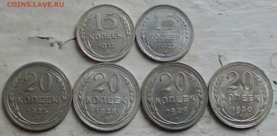 Билон СССР 15+20 копеек 1925-30 до 16.11.2017 в 23.33 - DSCN3432