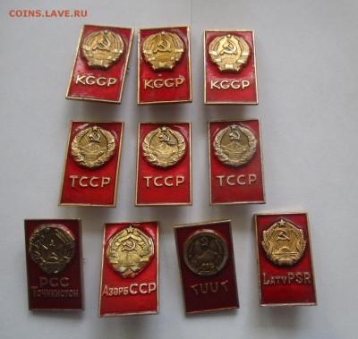 значки, республики, фикс по 70 руб. - IMG_9553.JPG