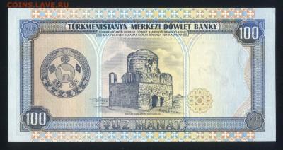 Туркменистан 100 манат 1995 unc 19.11.17. 22:00 мск - 1