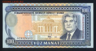 Туркменистан 100 манат 1995 unc 19.11.17. 22:00 мск - 2