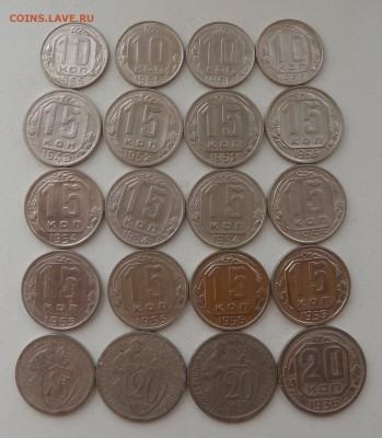 20 монет 10к, 15к, 20 к.  31-56 годов. до 15.11.17. - 1202
