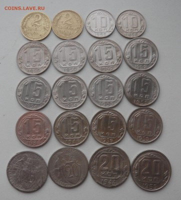 20 монет 2к, 10к, 15к, 20 к.  26-56 годов. до 15.11.17 - 2к