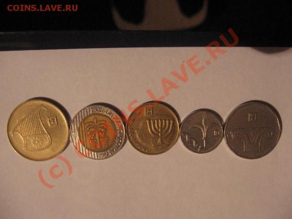 Несколько израильских монет. - 666666666666