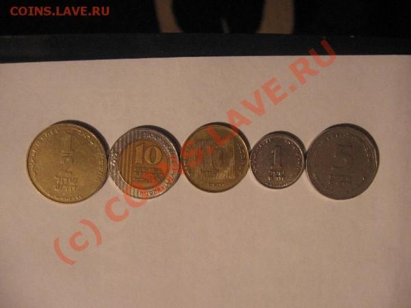 Несколько израильских монет. - 5555555555555555555555555555555555
