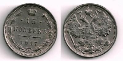 Фуфлышки 1917 - 15kop1917-pb