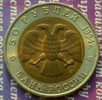 КК 1994 Зубр  до 16.11 в 22:30 - зубр р