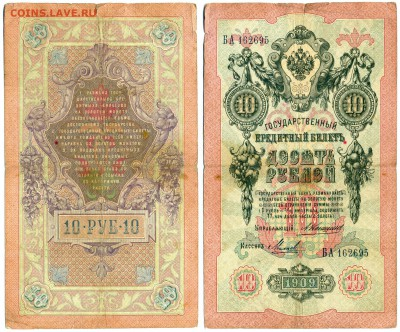 10 рублей 1909 Коншин Михеев ________________ до 16.11 21:30 - 10p1909KM