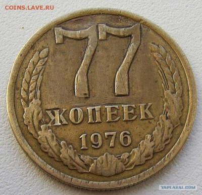 5 копеек 1970 (юмор =) - 10534935