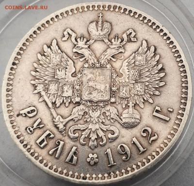 1 рубль 1912 до 18.11 22:00 с 200 руб - 20171111_103856