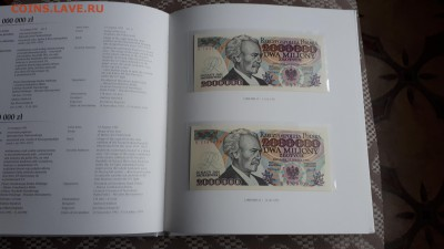 Польша Коллекционный набор банкнот до 18.11 22:00 - 20171113_121630