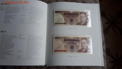 Польша Коллекционный набор банкнот до 18.11 22:00 - 20171113_121621