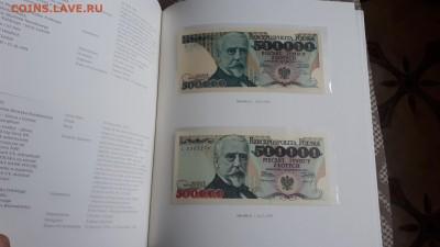 Польша Коллекционный набор банкнот до 18.11 22:00 - 20171113_121605