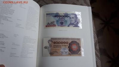 Польша Коллекционный набор банкнот до 18.11 22:00 - 20171113_121554