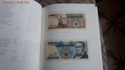 Польша Коллекционный набор банкнот до 18.11 22:00 - 20171113_121543