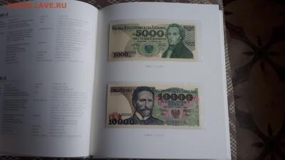 Польша Коллекционный набор банкнот до 18.11 22:00 - 20171113_121525