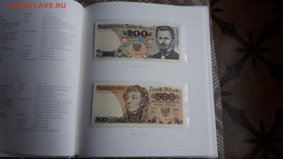 Польша Коллекционный набор банкнот до 18.11 22:00 - 20171113_121513