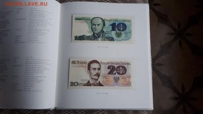 Польша Коллекционный набор банкнот до 18.11 22:00 - 20171113_121457
