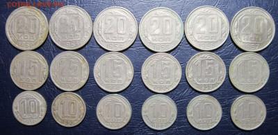 10,15,20 копеек 1952-57гг.(погодовка-18шт.) до 16.11 в 22.00 - 20к52-1