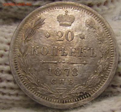 20 копеек 1878г. с 200р. до 16.11.2017г. в 22:00 мск - IMG_8414.JPG