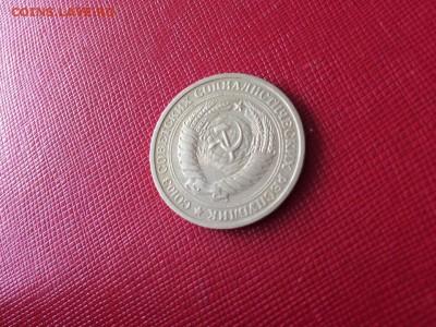 1 рубль 1970 года с 200р до 18.11.17 - 4
