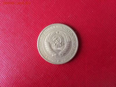 1 рубль 1970 года с 200р до 18.11.17 - 3