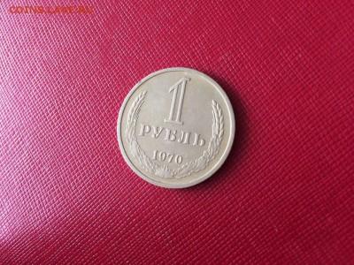 1 рубль 1970 года с 200р до 18.11.17 - 2