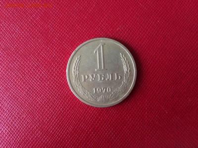 1 рубль 1970 года с 200р до 18.11.17 - 1