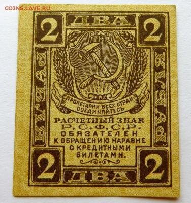 Расчётный знак РСФСР 2 рубля. - 70а