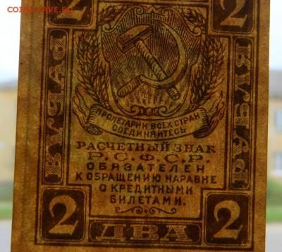 Расчётный знак РСФСР 2 рубля. - 70в