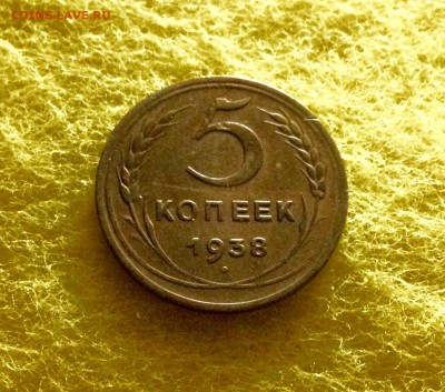 5 копеек 1938 в патине, есть блиц, до 16.11.17 в 22-00 МСК - IMG_9620.JPG
