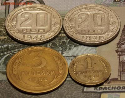 20 копеек 1948 разновидности до 18.11.17 до 22-00 по мск - DSCN0260.JPG